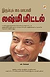 Lakshmi Mittal - Irumbu Kai Maayavi  (Tamil)