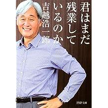 君はまだ残業しているのか PHP文庫 (Japanese Edition)