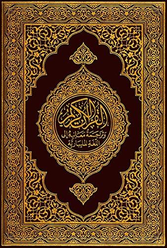 The Holy Quran (പരിശുദ്ധ ഖുർആൻ) Malayalam Languange Edition Pro (Malayalam Edition) por The Creator of Universe
