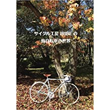 saikurukoubouiribenotabizitensyanosekai: Cyclo tourismo by Cr-MO bicycle frame buider IRIBE  (OPEABOOKS) (Japanese Edition)