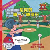 Chinese Nick's Very First Day of Baseball in Chinese: Baseball Books for Kids Ages 3-7: Volume 1 (Hometown All Stars)