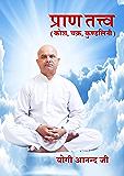 Pran Tattva: Kosh, Chakra, Kundalini (Hindi Edition)