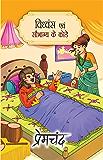 Vidhwans and Saubhagya ke Kode (Hindi Edition)