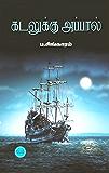 கடலுக்கு அப்பால்   KADALUKKU APPAAL: நாவல்   NOVEL (Tamil Edition)