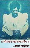 ॥श्रीशंकर महाराज दर्शन॥ (Marathi Edition)