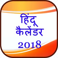 Hindu Calendar 2018