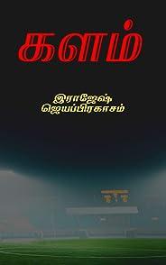 களம் (Tamil Edition)