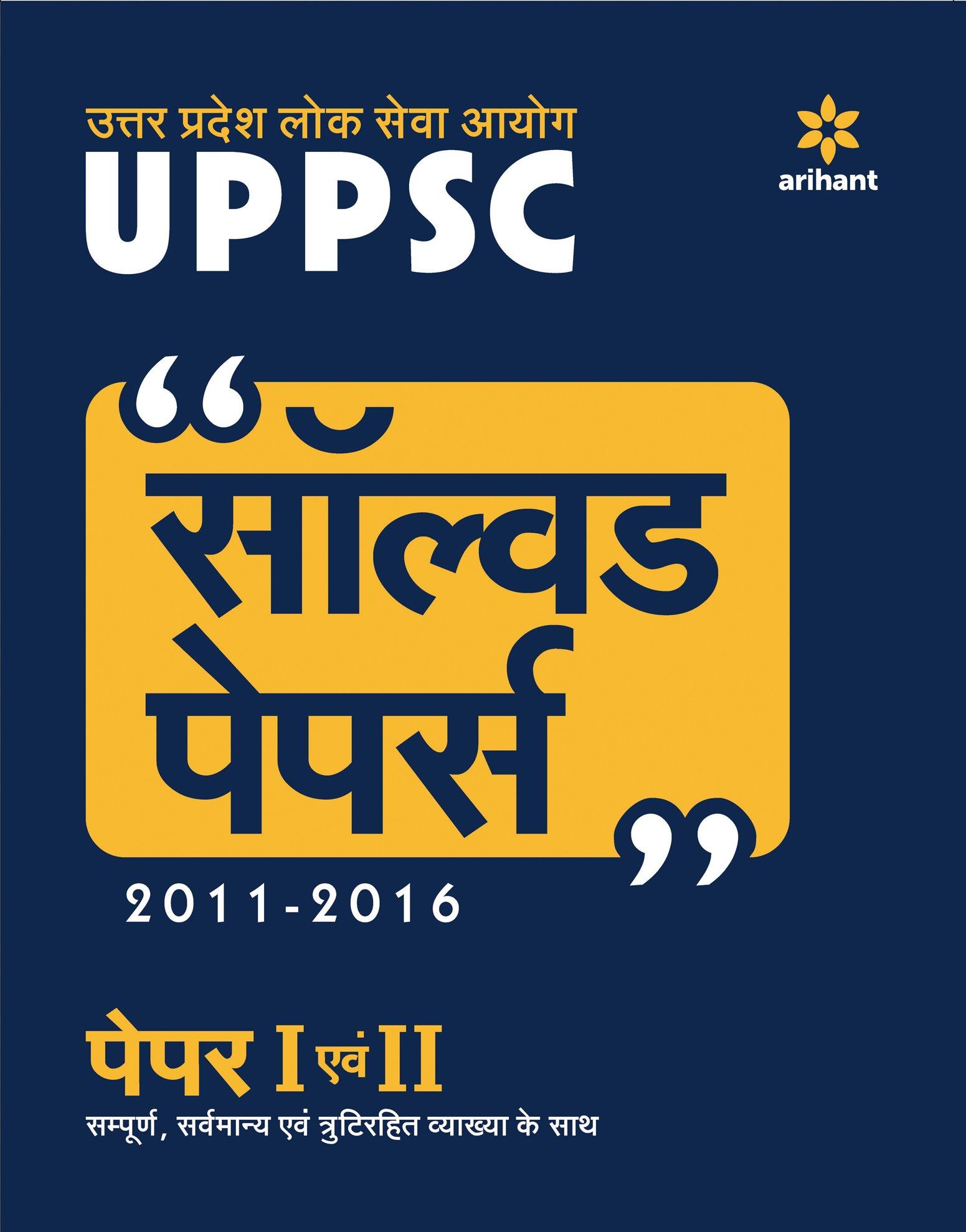 Uttar Pradesh state exam books