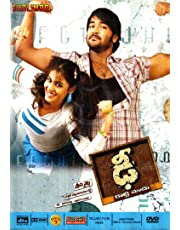 Dhee Telugu Movie DVD 9 With Dolby Digital 5.1 Surround And DTS Sound (English Sub Titles) and Anamorphic Wide Screen