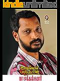 VedikkaiPaarpavan (Tamil)
