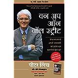 One Up On the Wall Street (Hindi) (Hindi Edition)