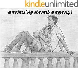 காண்பதெல்லாம் காதலடி! (Tamil Edition)