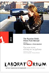 Laboratorium: Russian Review of Social Research, 1/2011: The Russian Field: Views from Abroad Paperback