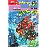 DARATIL VADAL (Marathi Edition)
