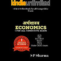 ECONOMICS(अर्थशास्त्र): For All Competitive Exam(SSC CGL,SSC CHSL,SSC GD,SSC MTS,SSC LDC,RAILWAY NTPC,RAILWAY JE,RAILWAY…