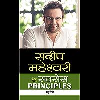 Sandeep Maheshwari ke Success PRINCIPLES (Hindi Edition)