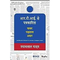 RTI se Patrkarita: Khabar Padtaal Asar