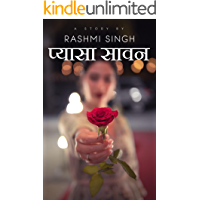 प्यासा सावन (Hindi Edition)