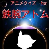 アニメクイズ for  鉄腕アトム