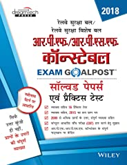 RPF / RPSF Constable Exam Goalpost Solved Papers and Practice Tests, 2018, in Hindi