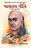 Chanakya Neeti with Chanakya Sutra Sahit - Gujarati (ચાણક્ય નીતિ - ચાણક્ય સૂત્ર સહિત )
