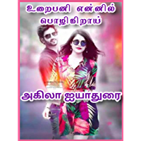 உறைபனி என்னில் பொழிகிறாய்-Uraipani Ennil Pozhigiraai (Tamil Edition)
