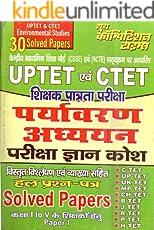 UPTET AND CTET ENVIRONMENTAL STUDIES: HINDI BOOK (20180717 93)