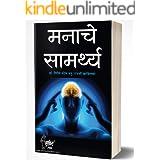Manache Samarthya: Mind Power (Marathi Edition)
