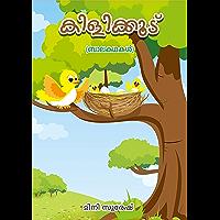 കിളിക്കൂട് (ബാലകഥകൾ) മിനി സുരേഷ് : Kilikoodu Author : Mini Suresh (Malayalam Edition)