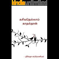 கசிவதெல்லாம் காதல்தான் (Tamil Edition)