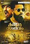 KAMMARA SAMBHAVAM (MRP OF THIS PRODUCT IS 150 - SAY NO TO MRP 100 RS PAPER COVER DVD BEING SOLD AS MRP 150 BOX DVD)