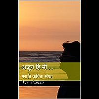अजून हि मी....: मराठी कविता संग्रह (Marathi Edition)