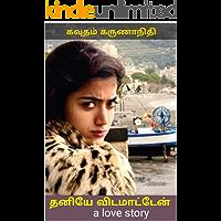 தனியே விடமாட்டேன் Thaniye vidamatten: Only love... (Tamil Edition)