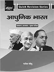 आधुनिक भारत (MODERN INDIAN HISTORY): सामान्य अध्ययन ( for SSC, UPSC, PSCs, NDA, CDS) (Hindi Edition)