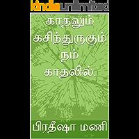 காதலும் கசிந்துருகும் நம் காதலில். (Tamil Edition)