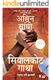 The Sialkot Saga- Marathi (Marathi Edition)