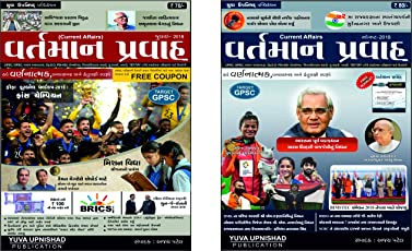 Current Affairs (July to August 2018) set of 2 books (2 month issue)