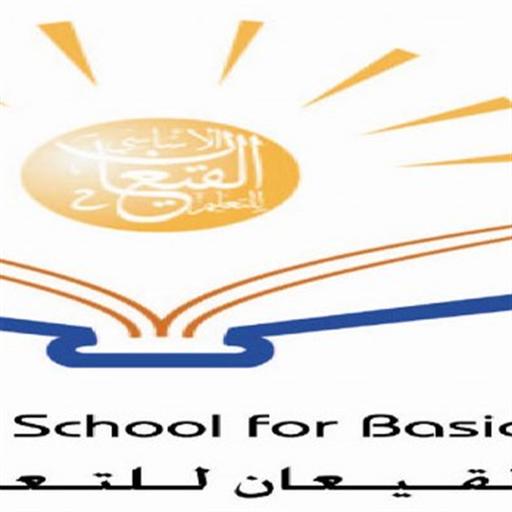 Bottoms School for Basic Education (Apple Bottoms Apple)