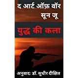 The Art of War : युद्ध की कला (Hindi Edition)