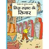 Tintin: Misr Samrathh ke Sigaar (Hindi) (TinTin Comics)