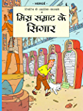 Misr Samrathh ke Sigaar : Tintin in Hindi