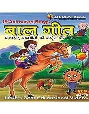 Baal Geet - Animated VCD