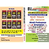 CTET PAPER -1ND &2ND CHAPTER WISE HINDI GRAMMER & PEDAGOGOY ( H_