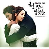 A thousand kisses DRAMA OST SPECIAL