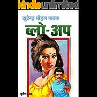 Blow Up (Sunil) (Hindi Edition)