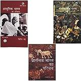 Modern India history by Vipin Chandra medival india by satish chandra and ancient India by Ram Sharan Sharma in hindi ( adhun