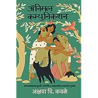 Animal Communication / ॲनिमल कम्युनिकेशन: प्राण्यांसोबतच्या दुतर्फी टेलिपॅथिक संवादाकरिता मार्गदर्शक पुस्तक/ A Guide to…