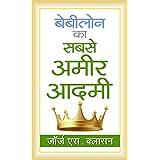The Richest Man in Babylon/Babylon Ka Sabse Amir Admi (Hindi): George S. Clason s International Bestseller Book 'The Richest
