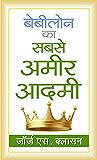 The Richest Man in Babylon/Babylon Ka Sabse Amir Admi (Hindi): George S. Clason s International Bestseller Book 'The…