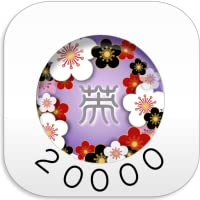 Japanese - English Word Touch! 20000 4-choice-game with Eng/Jpn Jpn/Eng Dictionary and Furigana